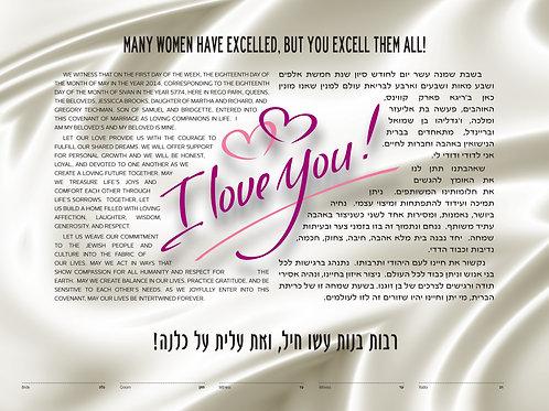 1881 - Expression Of Love Ketubah
