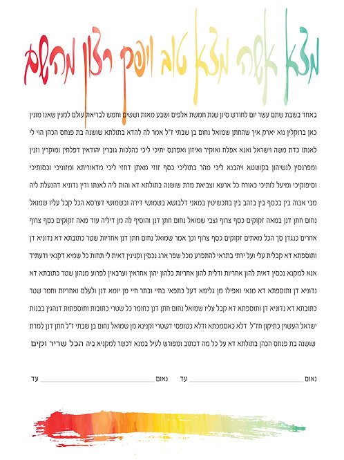 1817 - Found My Match Ketubah
