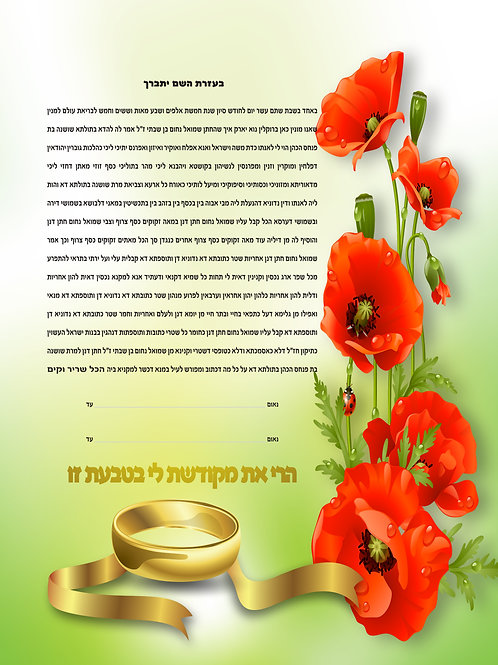 1821 - Ring Of Poppies Ketubah