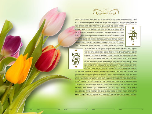 1846 - Tulip Wedding Ketubah