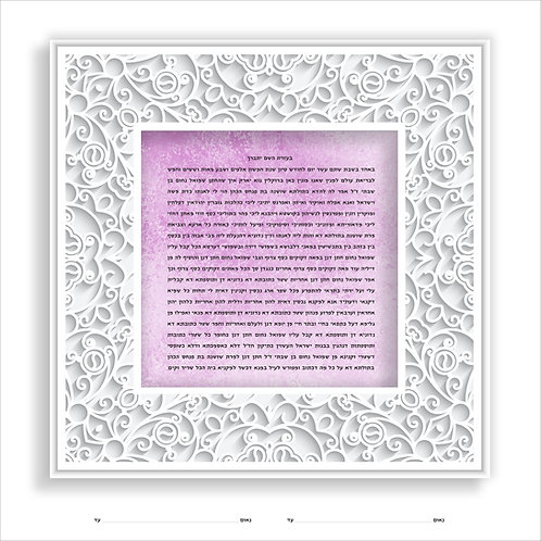 1833 - Abstact of Joy Ketubah
