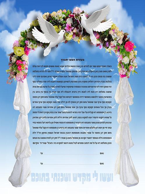 1819 - Doves In The Sky Ketubah