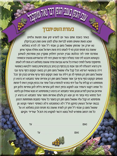 1808 - Sweetness Of Wine Ketubah
