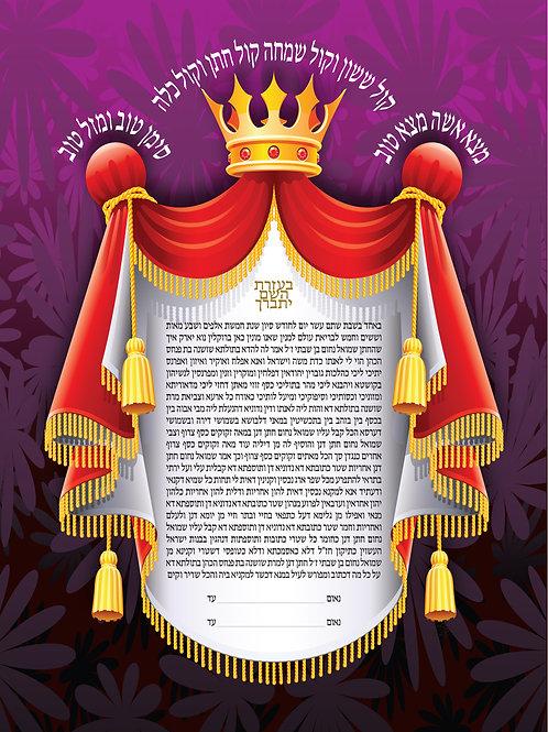 1804 - Crown Of Glory Ketubah