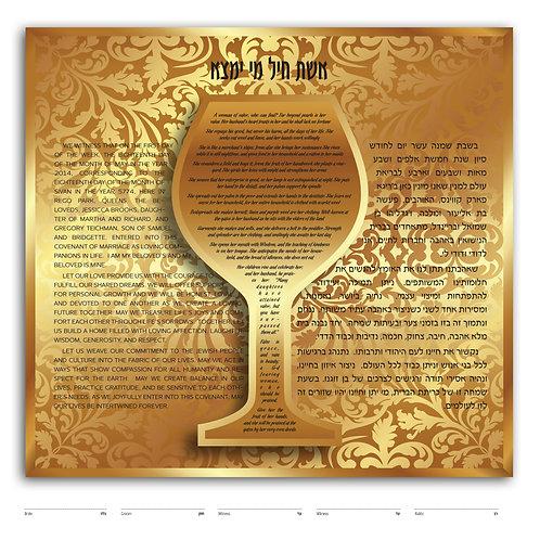 1888 - Eishet Chayil In Gold Ketubah