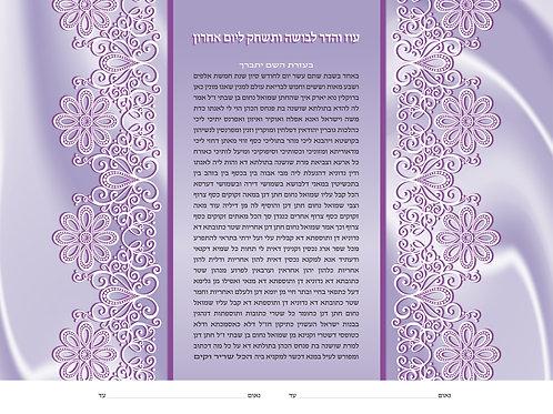 1825h - Lavender Lace Ketubah