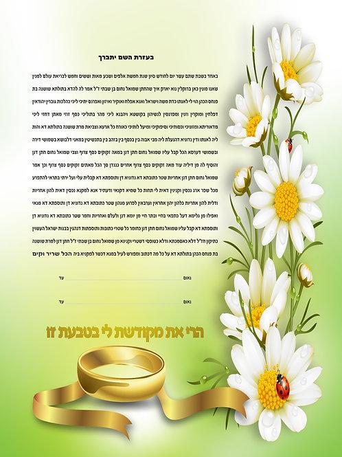 1820 - Ring Of Daisies Ketubah