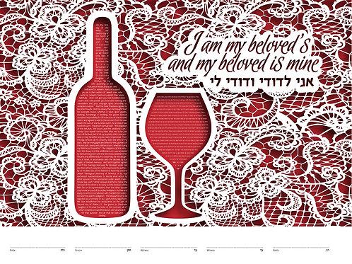 1876 - Wine & Goblet In lace Ketubah