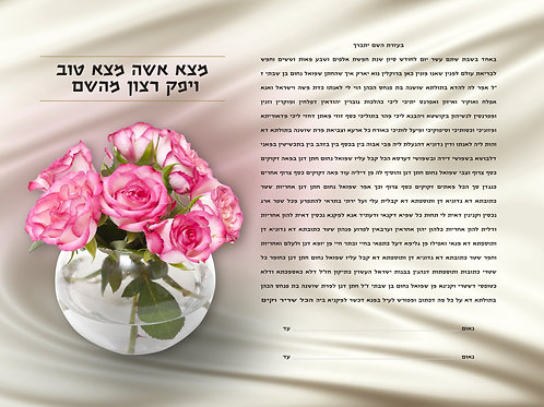 1855a - Vase Of Pink Roses Ketubah