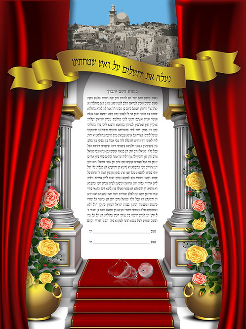 1816 - Pillars Of Jerusalem Ketubah