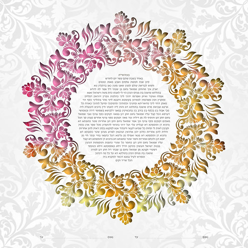 1835 - The Circle Ring Ketubah