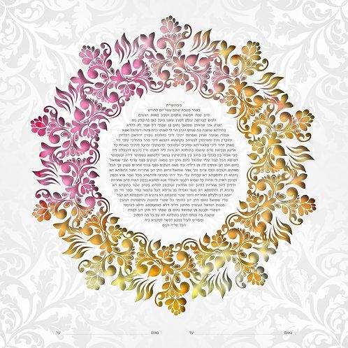 1835 - The Circle Ring Ketubah