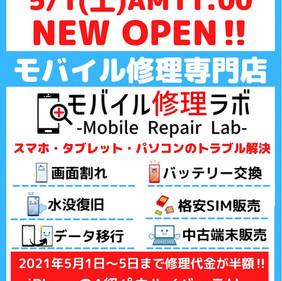 モバイル修理ラボ OPEN!!