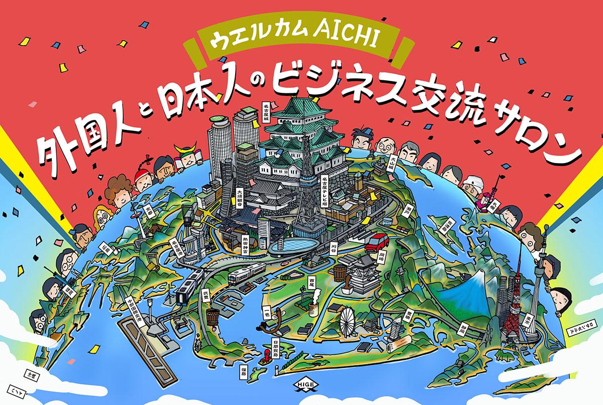 愛知県を盛り上げるオンラインサロンのイメージイラスト