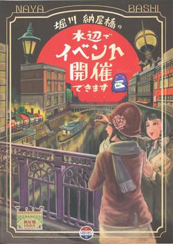 納屋橋イベント開催促進パンフ
