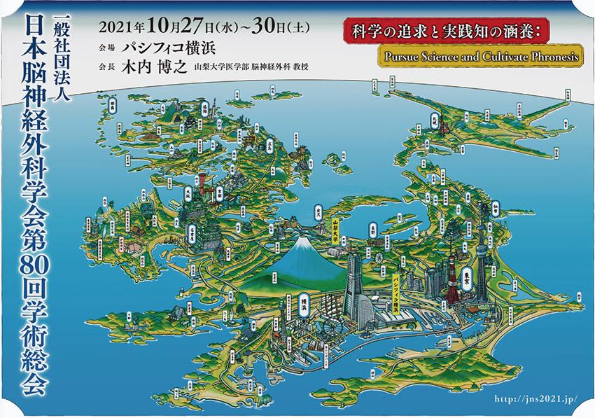 日本脳神経外科学会用鳥瞰図ポスター