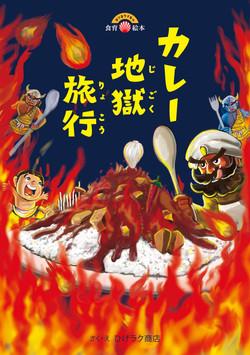カレー地獄旅行表紙