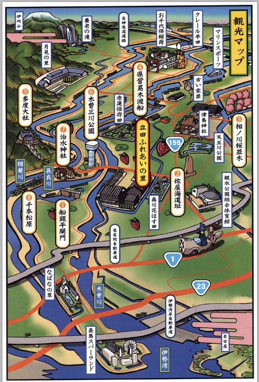 立田村(現愛知県愛西市)
