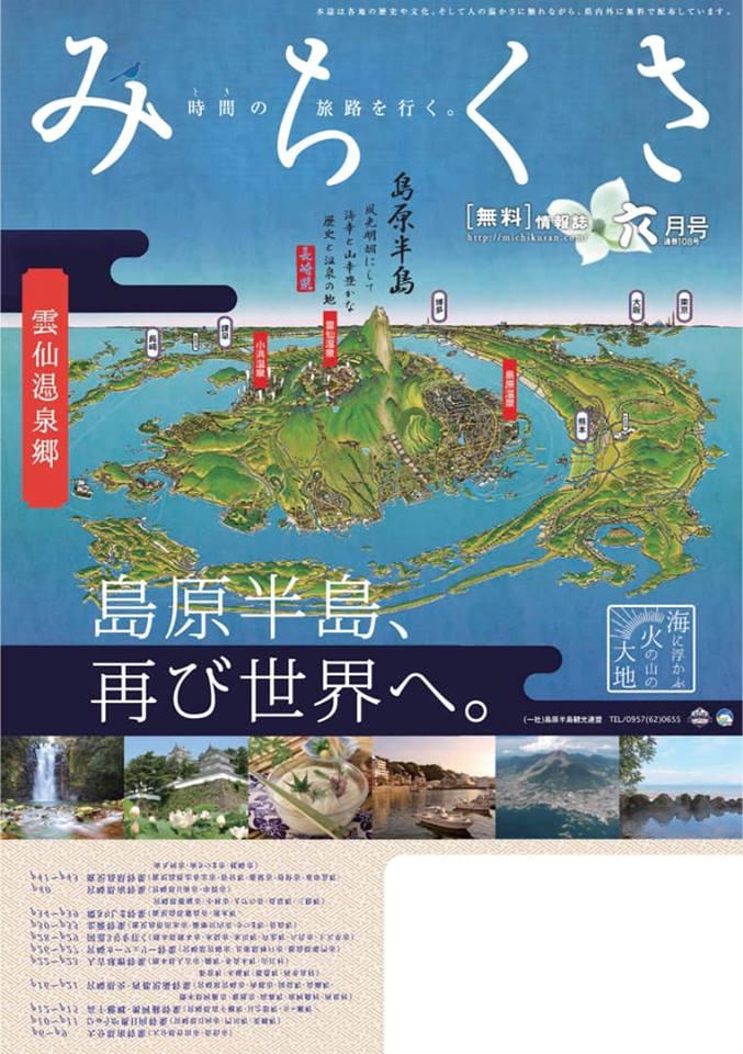 長崎県島原半島(みちくさ表紙版)
