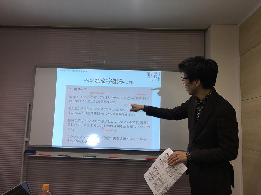 タイポグラフィ講座