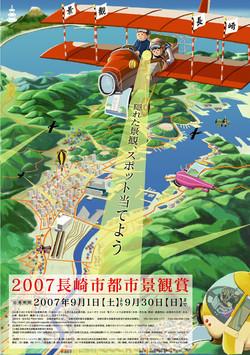 07長崎景観ポスター