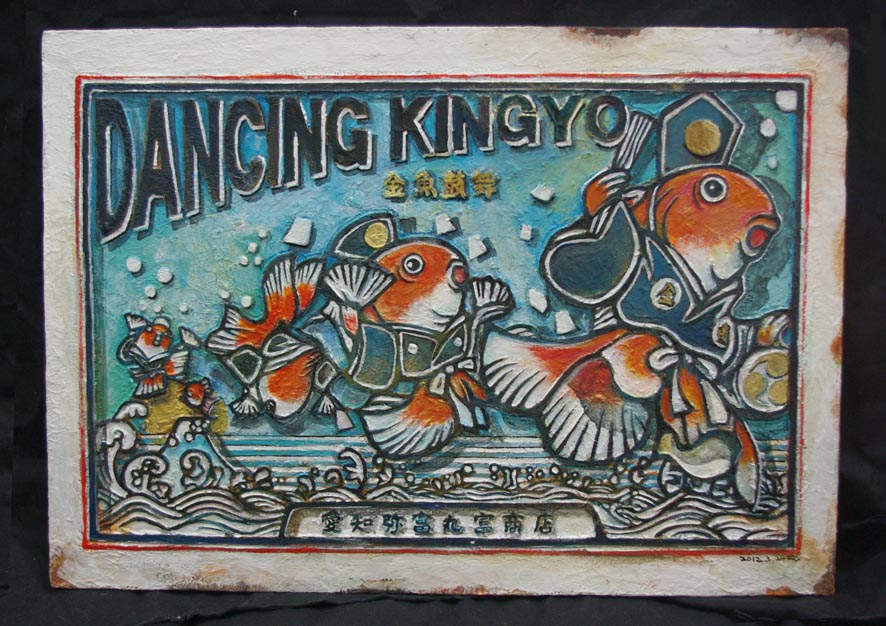 Dancing Kingyo