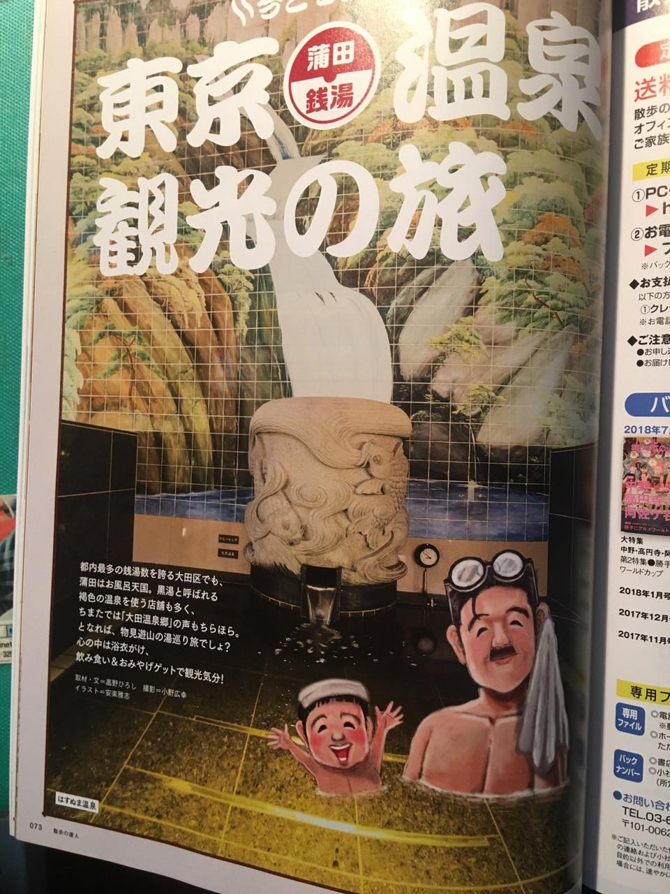 東京 温泉 観光 旅