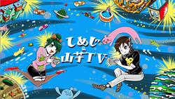 しめじ&山芋TV チャンネル壁紙