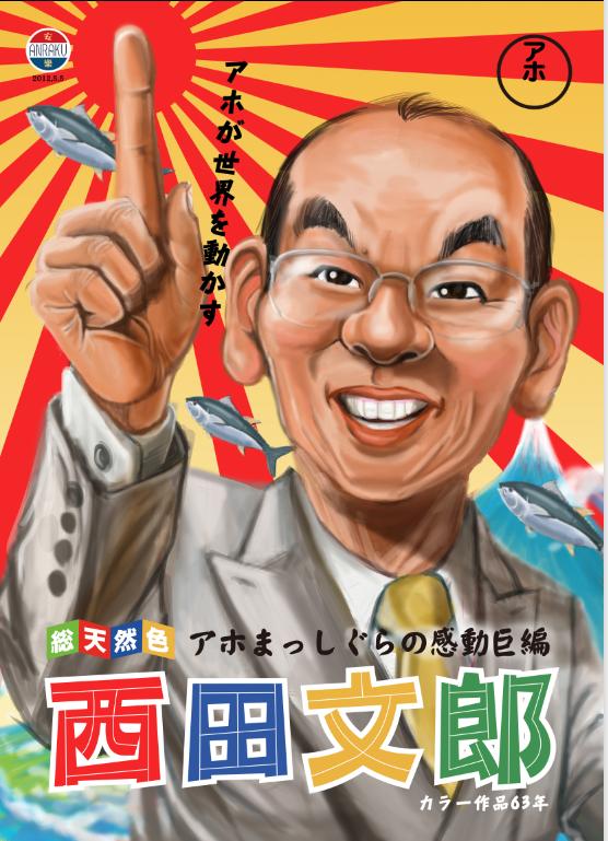 西田文郎さん