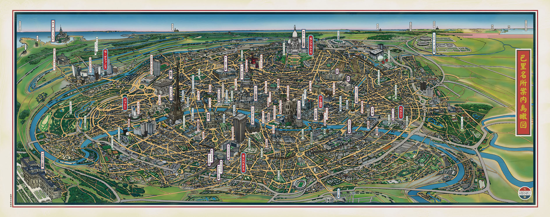 パリ大鳥瞰図
