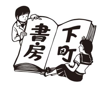 下町書房ロゴ