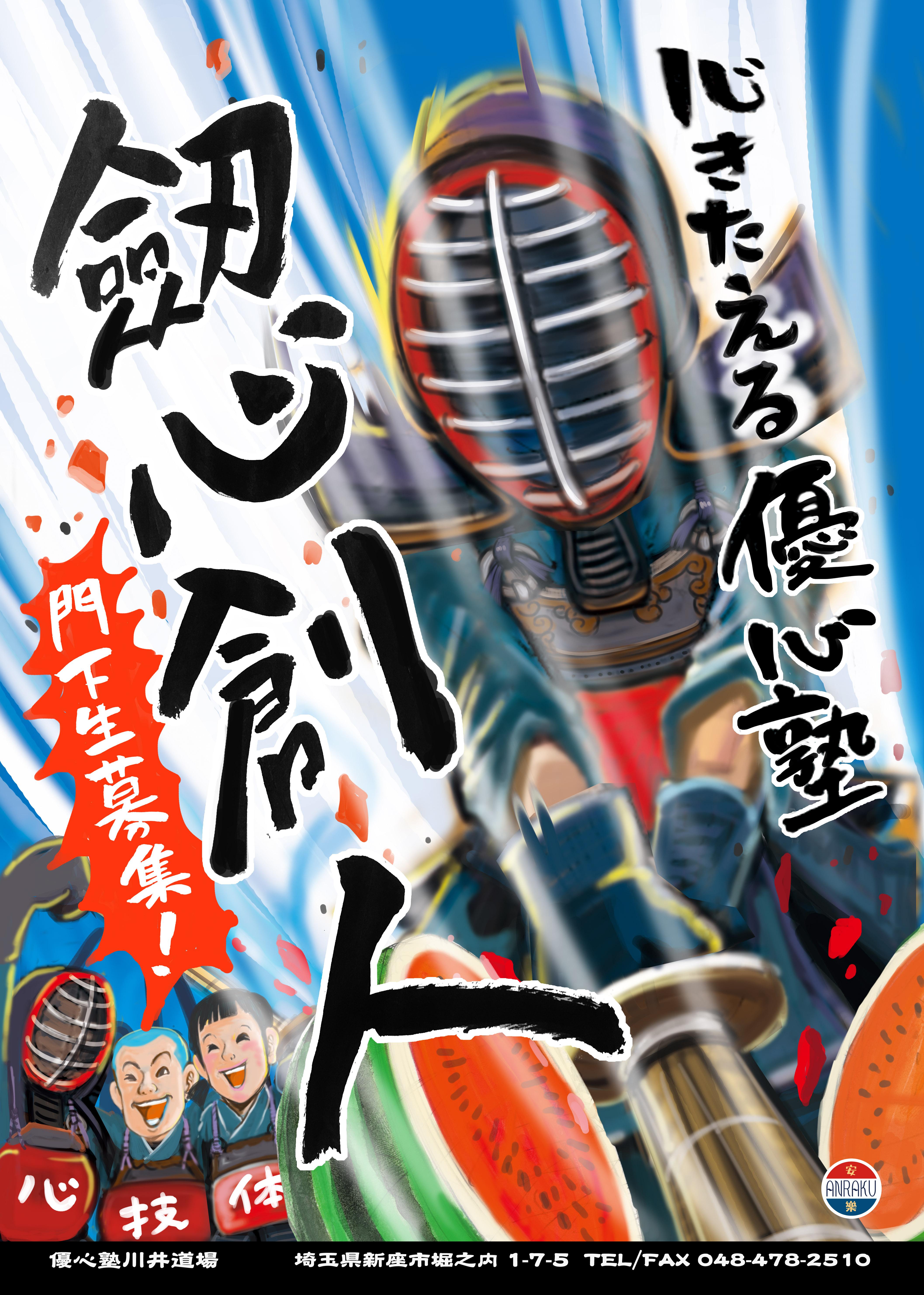 剣道優心塾の入会ポスター