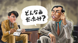 古関裕而さんインタビューの図