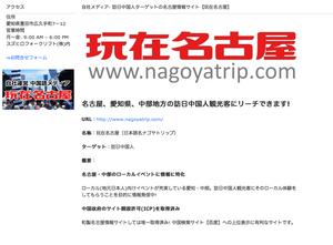 nagoyatrip