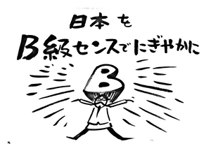 B級センス