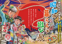 名古屋三越昭和の暮らし展