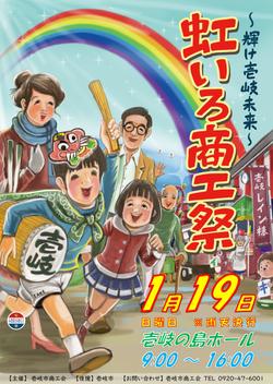 壱岐虹いろ商工祭