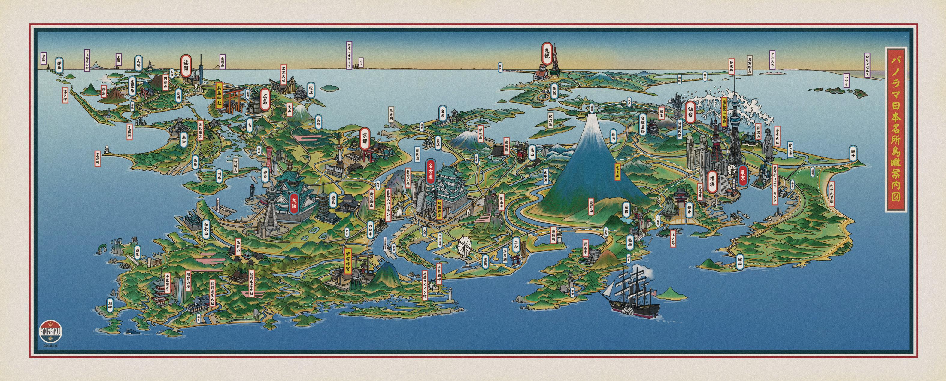 日本鳥瞰図