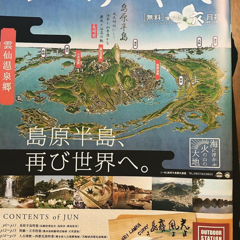 島原半島 長崎
