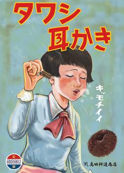 17an_tawashi_mimikaki