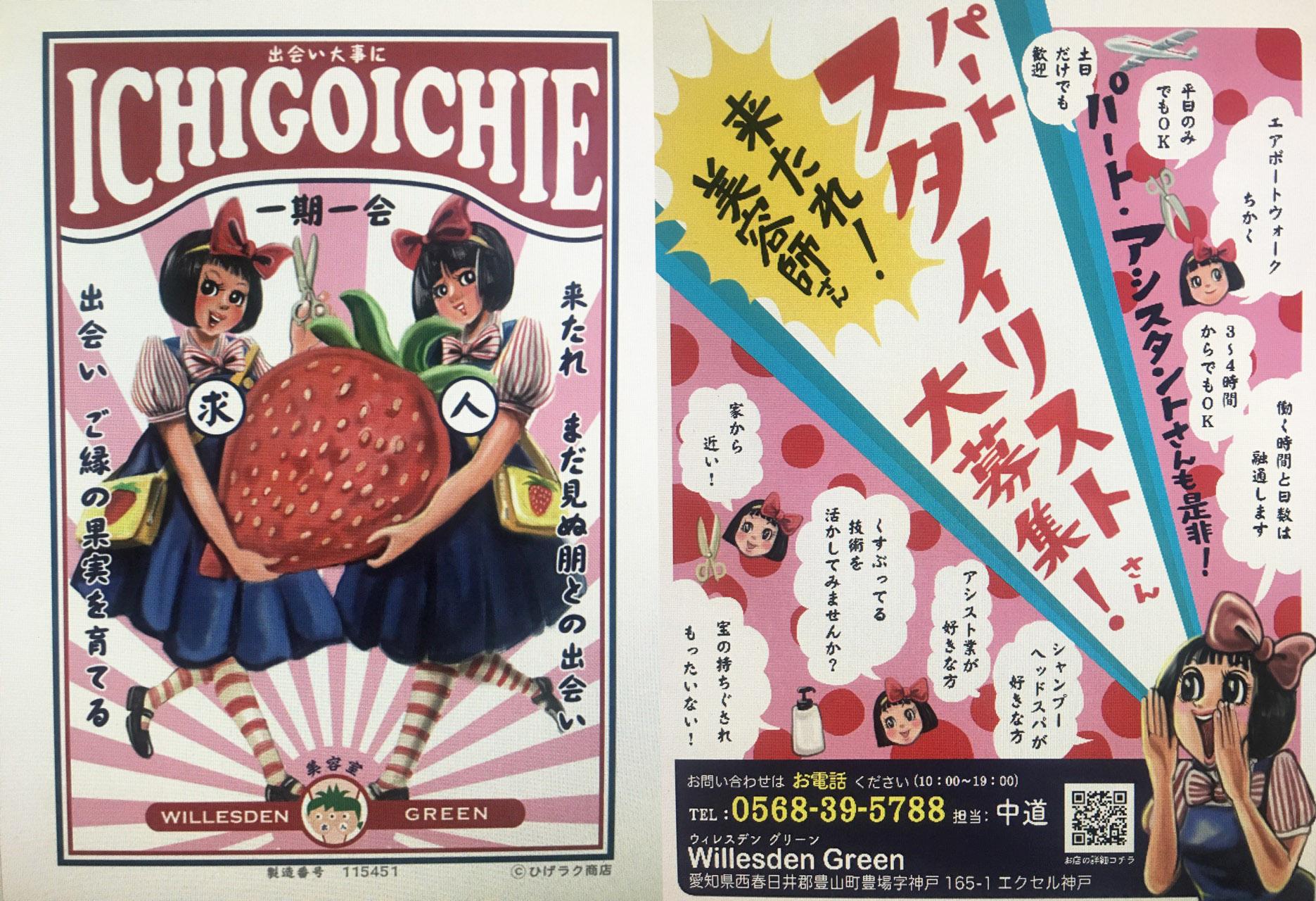 昭和レトロ風イラスト描きます ユーモアとダイナミック ひげラク図絵社