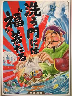 洗う門には福着たるメインポスター