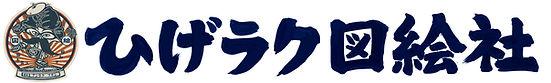 昭和 レトロ イラスト 鳥瞰図 手描き看板 壁画 安楽雅志