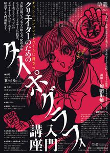 加納佑輔 タイポグラフィ
