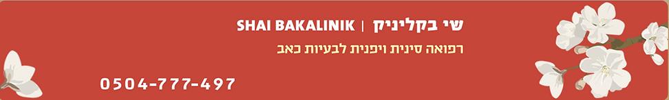 שי בקליניק דיקור סיני בירושלים  דיקור סיני במודיעין