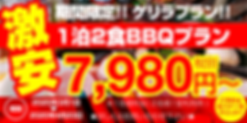 2020_granp-web_gekiyasu.png