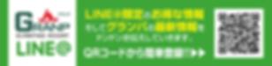 granp_topbnr_line2.png