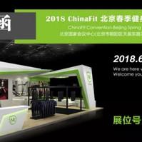 ChinaFit展会精彩回顾 | 展区人潮涌动 气氛火热!