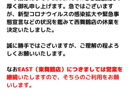 西舞鶴店休業のお知らせ