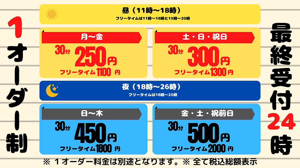 HP用料金表のコピー.png